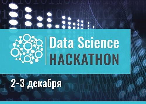 Хакатон по Data Science, Санкт-Петербург, 2-3 декабря