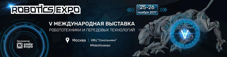 25-26 ноября Robotics Expo 2017. Выставка роботов в Москве