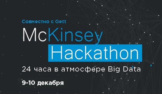Big Data хакатон McKinsey 9-10 декабря, Москва