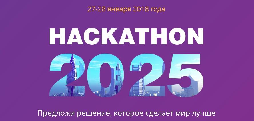 HACKATHON 2025
