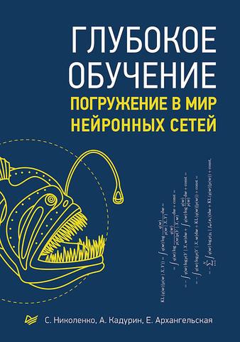 книга «Глубокое обучение. Погружение в мир нейронных сетей»