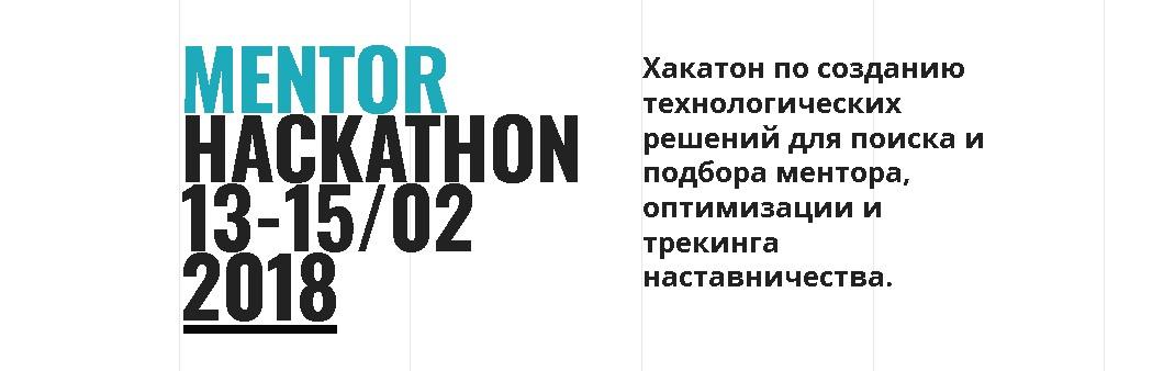 Хакатон Mentorhack 2018, 13-15 февраля, Москва