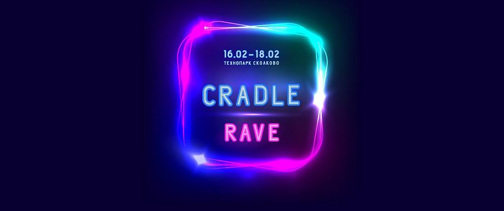 Cradle:Rave 16-18 февраля в Сколково состоятся хакатоны