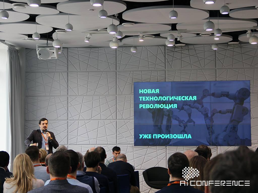 От чат-ботов до влияния на мировую экономику: как прошла AI Conference 2018