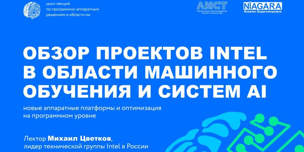 Михаил Цветков: «Обзор проектов Intel в области машинного обучения и систем AI»