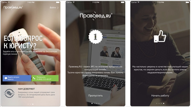 Робот-юрист Правовед.ru