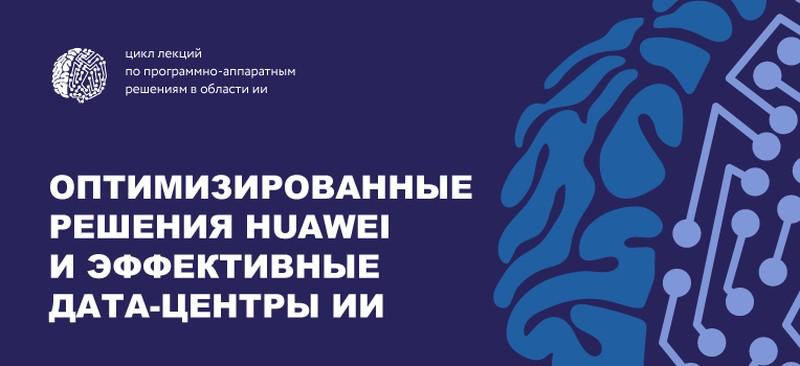 Михаил Плескунин: «Оптимизированные решения HUAWEI и эффективные дата-центры ИИ»