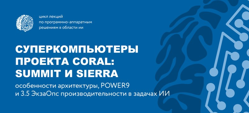 Суперкомпьютеры проекта CORAL