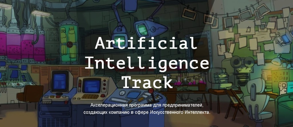 «Физтех Акселератор» объявил набор в акселерационный трек для проектов в сфере Artificial Intelligence