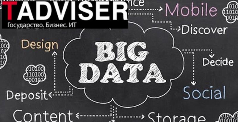 Конференция Big Data и BI Day 2019, 26 февраля, Москва, TAdviser