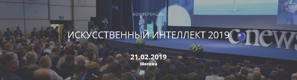 Конференция «Искусственный интеллект 2019», 21 февраля, Москва
