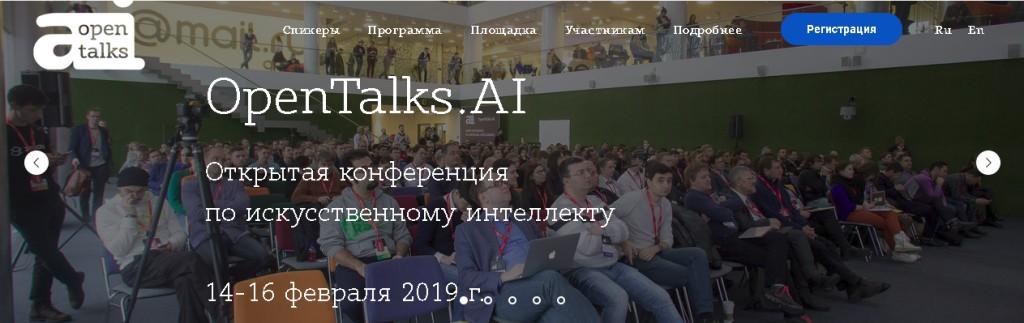 Открытая конференция по искусственному интеллекту OpenTalks.AI 14-16 февраля 2019 года