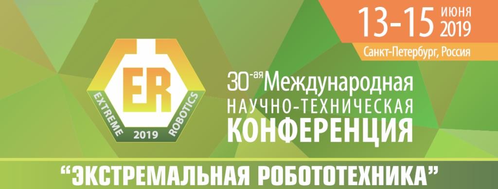 30-я Международная научно-техническая конференция «Экстремальная робототехника», 13–15 июня 2019, Санкт-Петербург