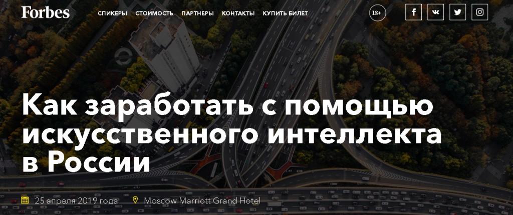 Конференция Forbes по беспилотному автотранспорту