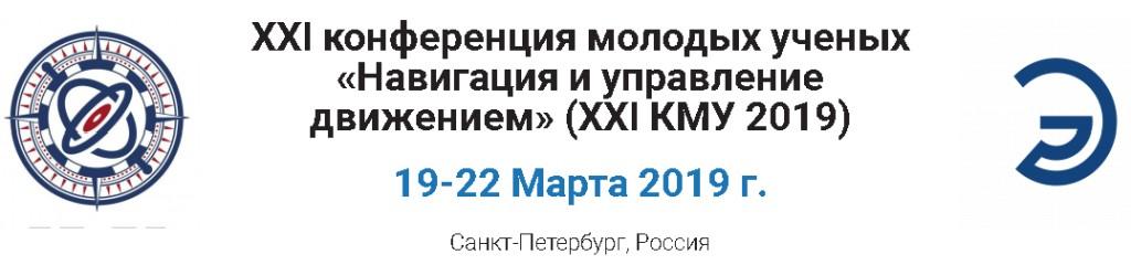 XXI конференция молодых ученых «Навигация и управление движением», 19-22 Марта 2019 г., Санкт-Петербург