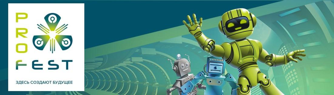 Всероссийский технологический фестиваль PROFEST-2019, 20-22 марта, Москва (Робототехнический фестиваль РобоФест)