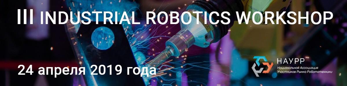Третий семинар по промышленной робототехнике Industrial Robotics Workshop, 24 апреля 2019 года