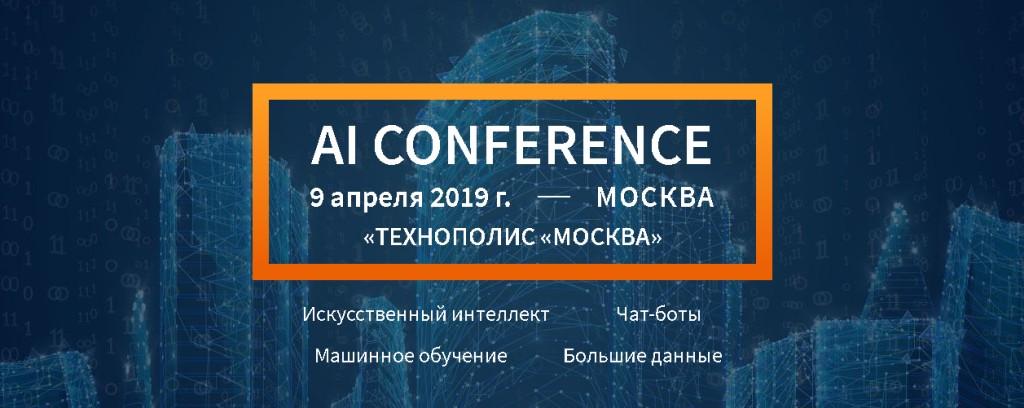 Конференция AI Conference 2019, 9 апреля 2019, Москва