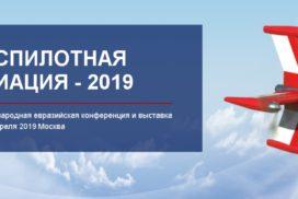 Беспилотная авиация - 2019