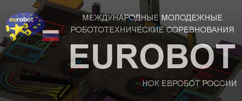 Российский этап соревнований EUROBOT, Москва, 25-28 апреля 2019