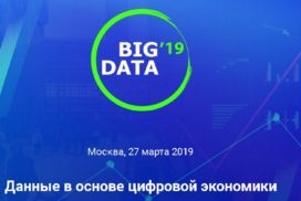 Форум BIG DATA 2019
