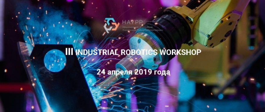 III INDUSTRIAL ROBOTICS WORKSHOP