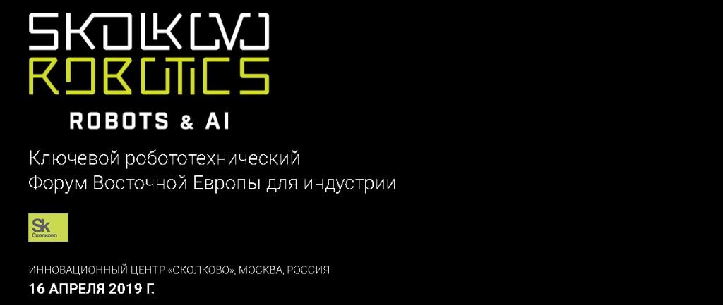 Skolkovo Robotics 2019, Robots&AI, 16 апреля 2019, Технопарк «Сколково»