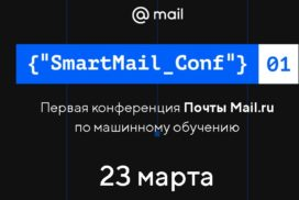 SmartMail Conf Machine Learning