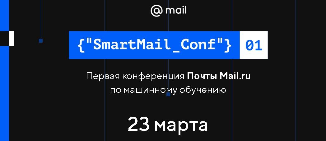 23 марта прошла конференция по машинному обучению SmartMail Conf