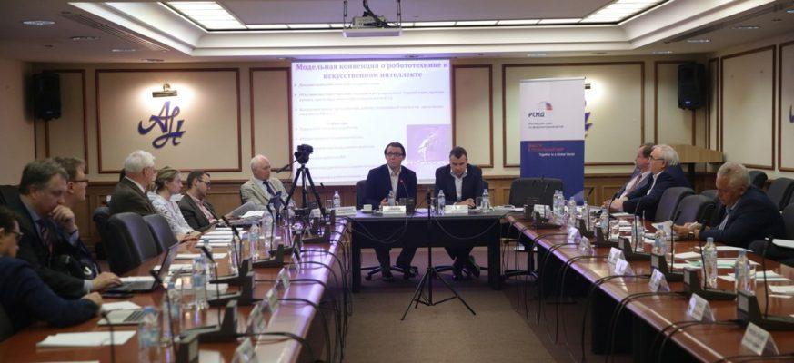 Обсуждение проекта Модельной конвенции о робототехнике и искусственном интеллекте в РСМД