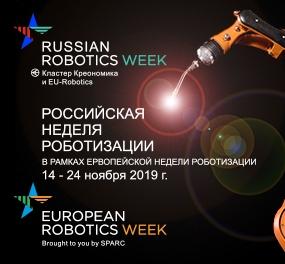 14-24 ноября 2019 Российская неделя роботизации и Форум индустриальной  роботизации