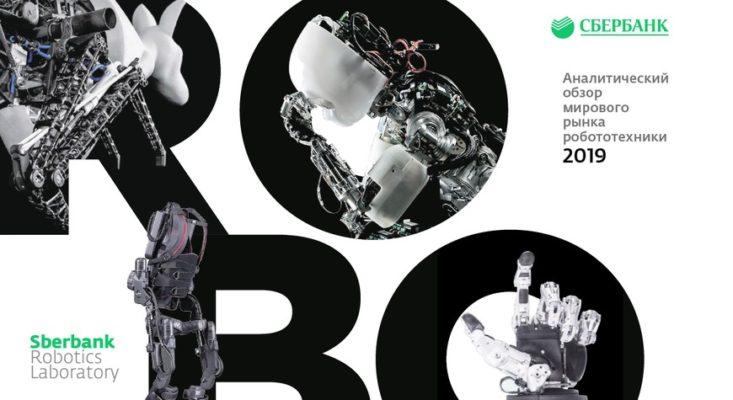 Сбербанк ежегодный обзор мирового рынка робототехники