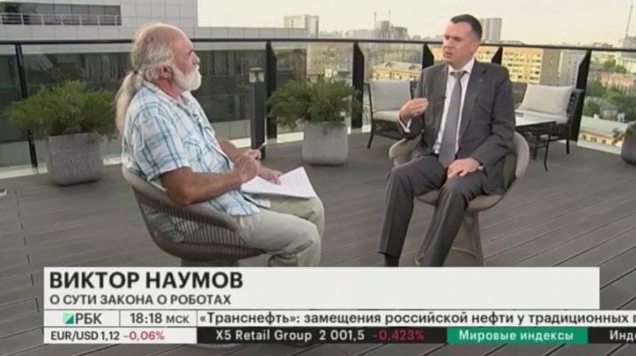РБК, интервью с Виктором Наумовым