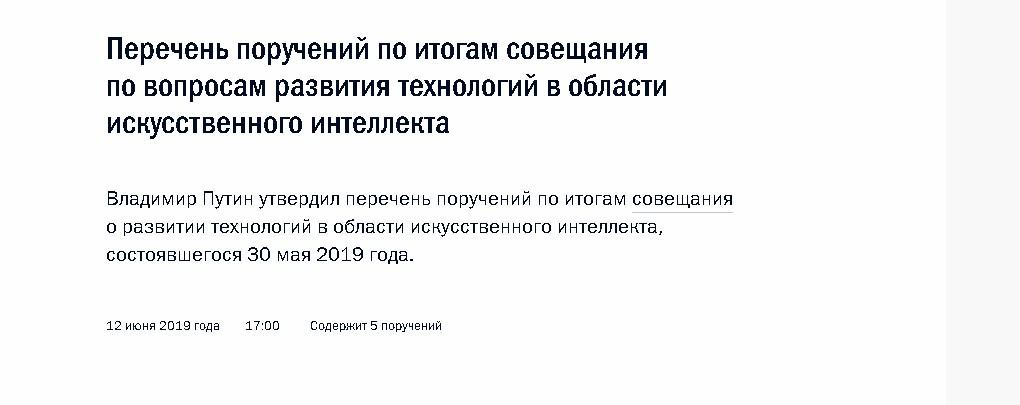 Владимир Путин утвердил перечень поручений по итогам совещания о развитии технологий в области искусственного интеллекта