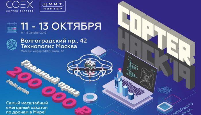 CopterHack 2019