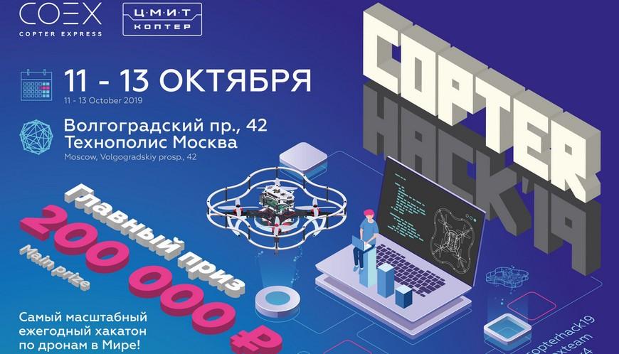 Хакатон по программированию квадрокоптеров CopterHack 2019, 11–13 октября, Москва