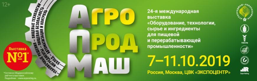 Семинар НАУРР «Роботы в пищевой промышленности», 7 октября 2019, Москва, «Агропродмаш»