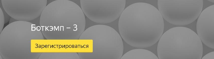 Боткэмп — встреча разработчиков навыков Алисы, 19 октября 2019, Яндекс