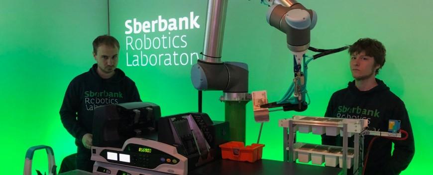 Коллаборативная робототехника Сбербанка
