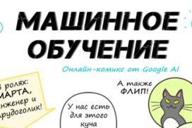 Онлайн-комикс от Google AI