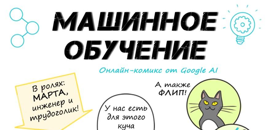 Онлайн-комикс от Google AI. Что такое машинное обучение