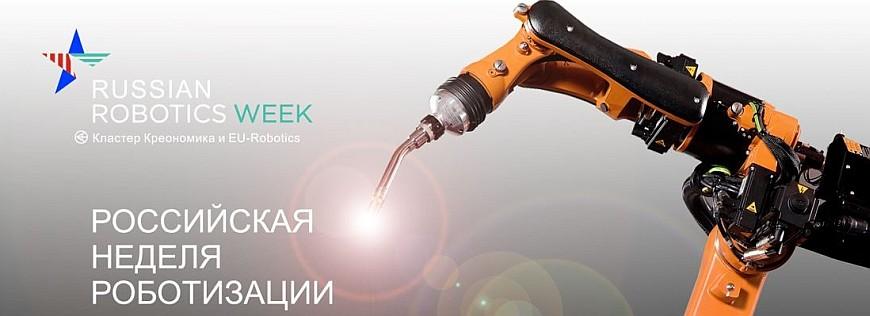 Российская неделя роботизации, 14–24 ноября 2019