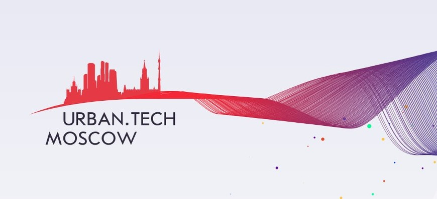 Urban.Tech Moscow 2019 — международный хакатон с премиальным фондом в 10 миллионов рублей