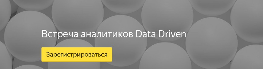 Встреча аналитиков Data Driven