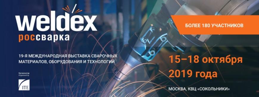 Круглый стол. Роботы и автоматизация как ключ к гибкому производству, 15 октября 2019, WELDEX, Москва