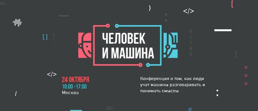 конференция «Человек и Машина»