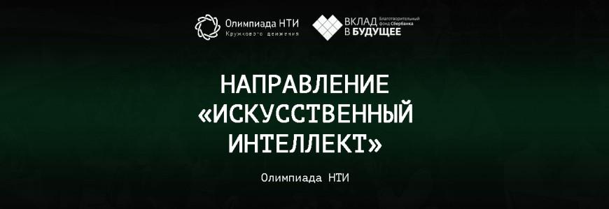 Стартовал отборочный этап олимпиады НТИ по новому профилю «Искусственный интеллект»