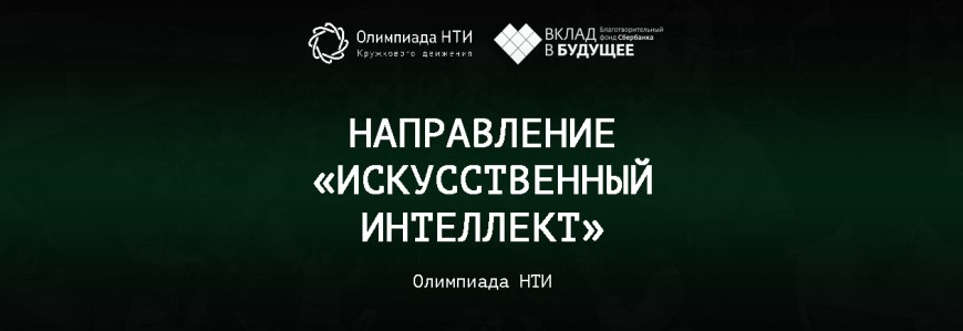 отборочный этап олимпиады НТИ