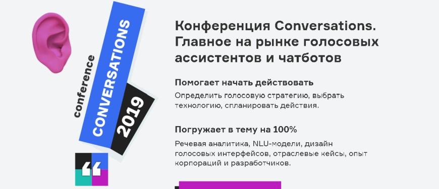 26 ноября в Москве пройдет Conversations