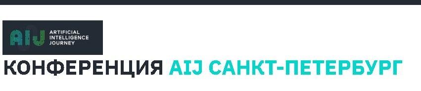 Конференция AI Journey Санкт-Петербург, 7 декабря 2019